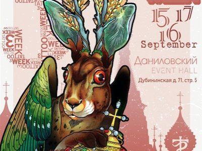 Фестиваль тату в Москве