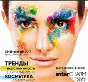 Выставка Intercharm 2017